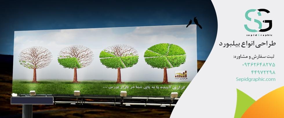 طراحی پوستر متفاوت تبلیغاتی