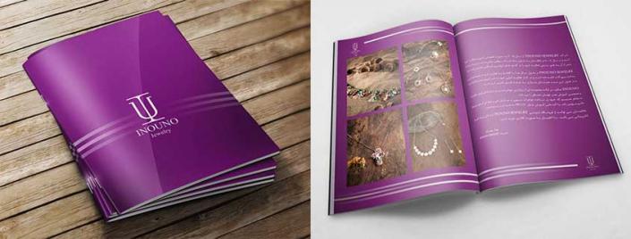 طراحی جلد و صفحات داخلی کاتالوگ شرکت inouno jewelry