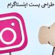 طراحی پست اینستاگرام برای تبلیغات